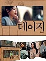 데이지 [감독판+극장판] 디지팩 초회판 (dts 3disc)