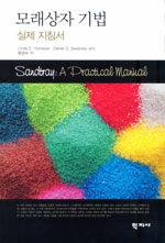 모래상자 기법 : 실제 지침서