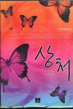상처 : 이수윤 로맨스 장편소설