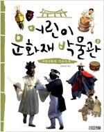 어린이 문화재 박물관 2