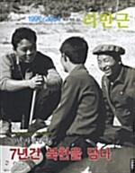 [중고] 30년 사진인생, 7년간 북한을 담다