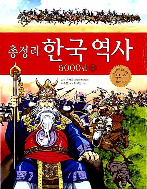 [중고] 총정리 한국 역사 5000년 1