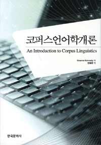 코퍼스언어학개론