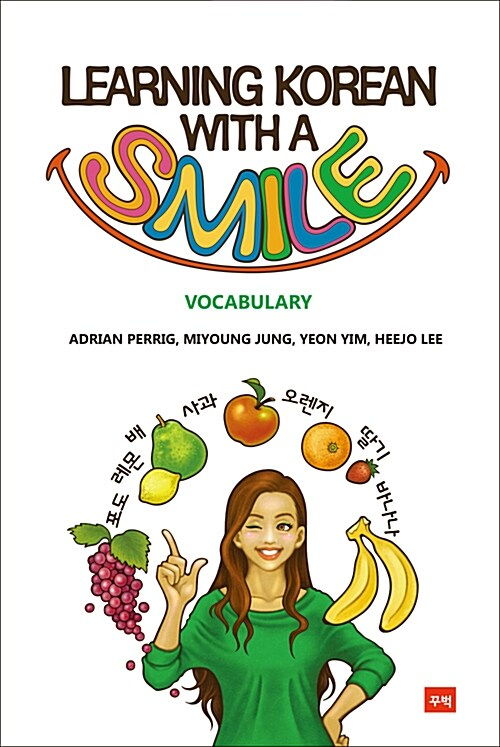 Learning Korean With A Smile : Vocabulary