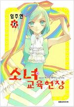 [고화질] 소녀 교육헌장 07