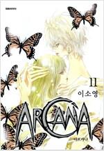 [고화질] 아르카나 Arcana 11