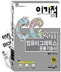 2011 이기적in 컴퓨터그래픽스 운용기능사 실기 기본서