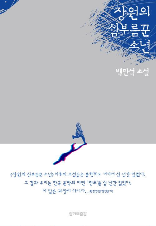 [세트] 백민석 소설 컬렉션 (총5권)