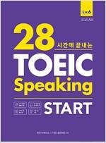 시원스쿨 토익 Speaking Start 토익스피킹 : Level6 공략 (28시간에 끝내는)