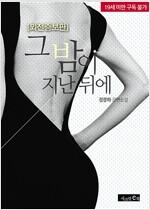 [합본] 그 밤이 지난 뒤에 (외전증보판) (전2권/완결)