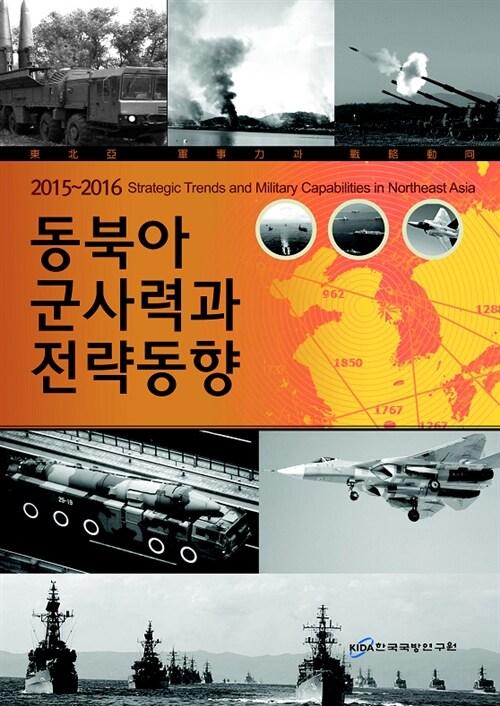 2015~2016 동북아 군사력과 전략동향