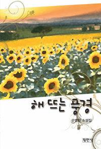 해 뜨는 풍경 : 손병현 소설집