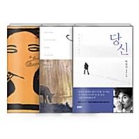 [세트] 비밀독서단 32회차 대한민국이 사랑하는 스타 작가 특집 - 박범신 편 - 전3권