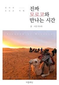 진짜 모로코와 만나는 시간 : 천사의 모로코 여행