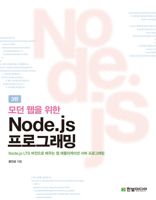 (모던 웹을 위한) Node.js 프로그래밍 3판