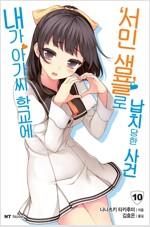 [중고] 내가 아가씨 학교에 '서민샘플'로 납치당한 사건 10