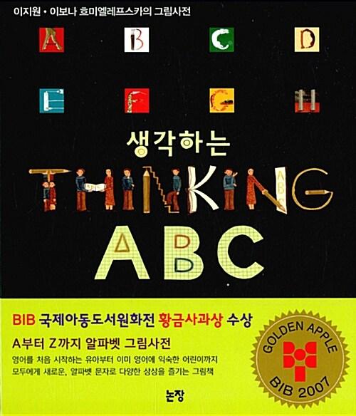 생각하는 ABC (특별보급판)
