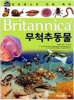 브리태니커 만화 백과 : 무척추동물