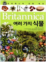 브리태니커 만화 백과 : 여러 가지 식물