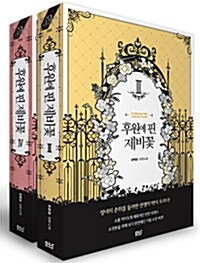 후원에 핀 제비꽃 3~4 세트 - 전2권