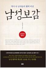 남성보감 : 역사 속 남자들의 활력 비전