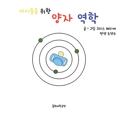 아이들을 위한 양자 역학