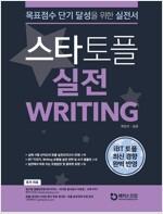 스타토플 실전 라이팅 (TOEFL Writing)