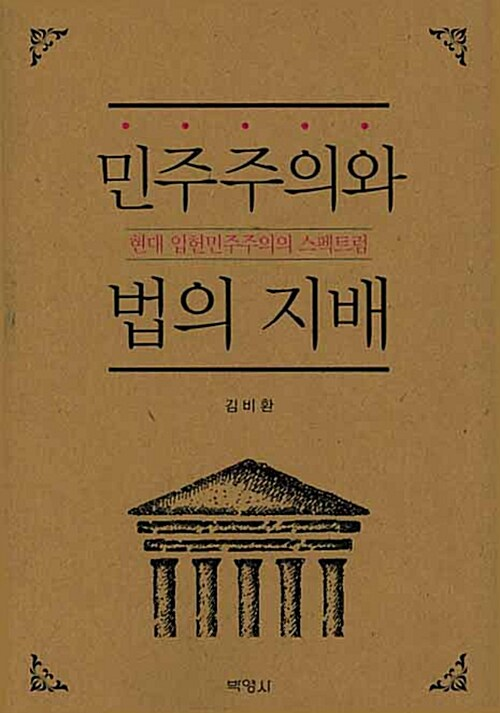 민주주의와 법의 지배