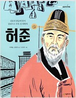 이야기 교과서 인물 : 허준