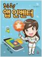 [중고] 두근두근 앱 인벤터