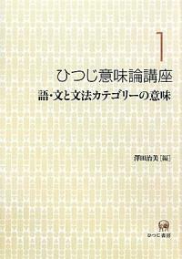 ひつじ意味論講座. 1, 語・文と文法カテゴリーの意味