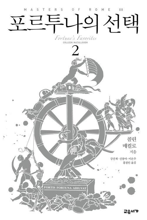 포르투나의 선택 2 : 마스터스 오브 로마 3부