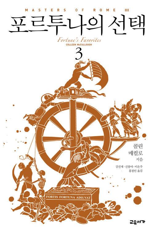 포르투나의 선택 3 : 마스터스 오브 로마 3부