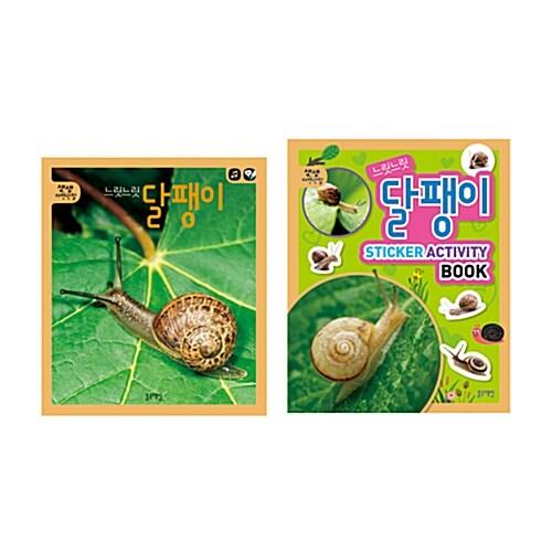느릿느릿 달팽이 - 전2권 (본책 + 액티비티북) (토끼펜 별매)