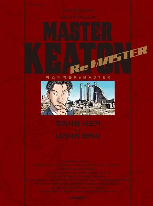 마스터키튼 리마스터