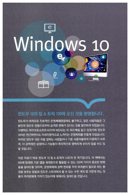 윈도우 10 팁 & 트릭 120+ : 완벽한 운영체제(OS) 윈도우10 제대로 활용하기