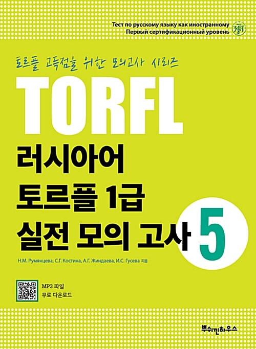 러시아어 TORFL 1급 실전 모의 고사 5