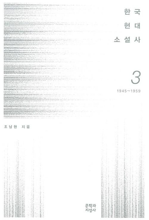 한국현대소설사 3