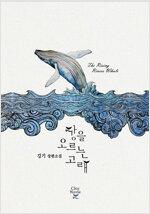 [BL] 강을 오르는 고래