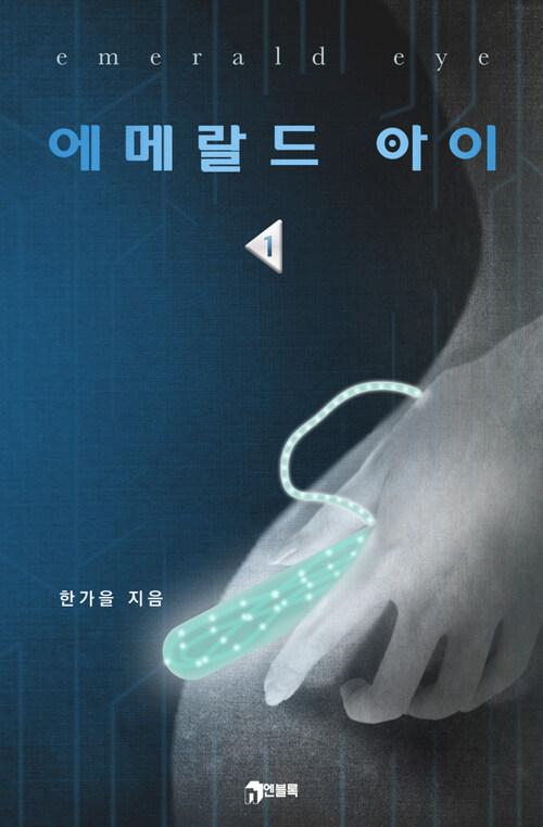 에메랄드 아이(Emerald Eye) 01