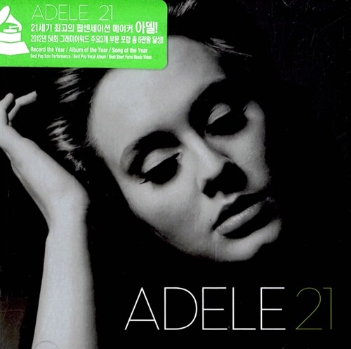 Adele - 2집 21