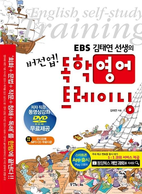 버전업! 독학 영어 트레이닝 (본책 + 소책자 + MP3 CD 1장)