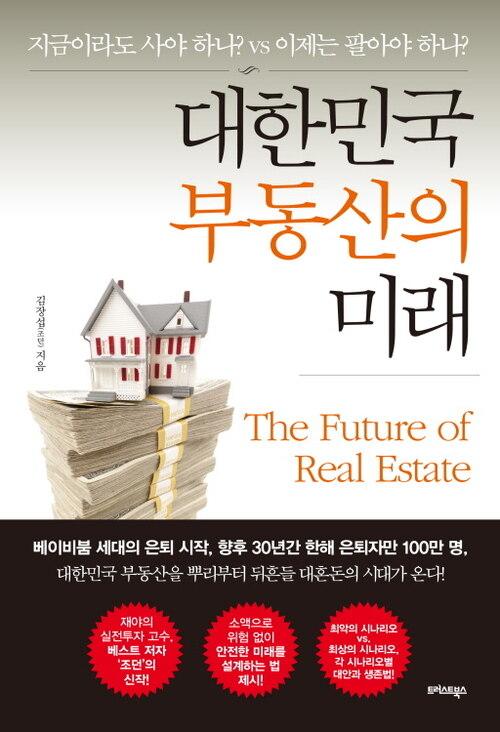 대한민국 부동산의 미래