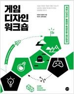 게임 디자인 워크숍