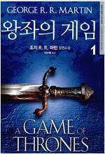 왕좌의 게임 1