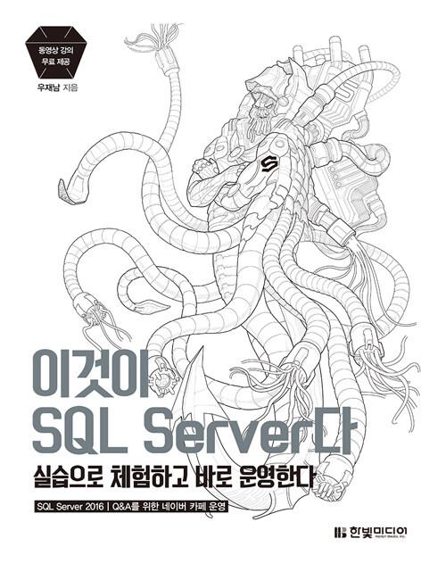 이것이 SQL server다 : 실습으로 체험하고 바로 운영한다