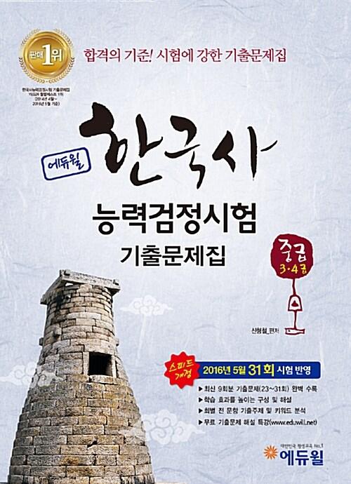 에듀윌 한국사 능력 검정시험 중급(3.4급) 기출문제집
