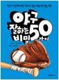 [중고] 야구 잘하는 50가지 비밀