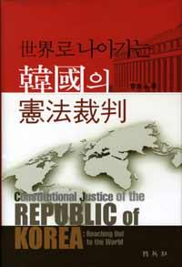 (世界로 나아가는) 韓國의 憲法裁判