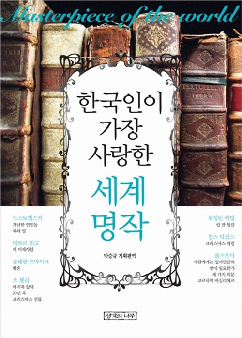 한국인이 가장 사랑한 세계명작